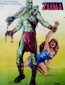 Зума – змеиный бог
