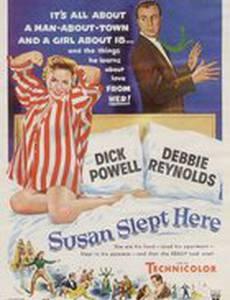 Здесь спала Сьюзен