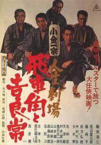 Постер История двух якудза: Хисякаку и Кирацунэ