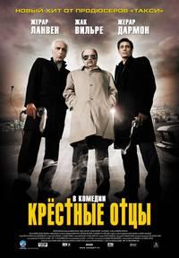 Постер Крестные отцы