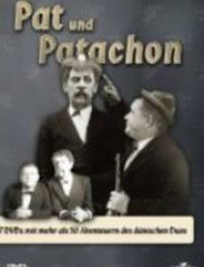 Пат и Паташон в раю