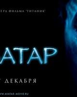 "Постер из фильма ""Аватар"" - 7"