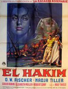 Эль Хаким