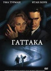 Гаттака
