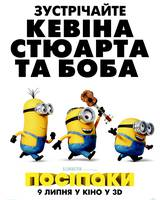 """Постер из фильма """"Миньоны 3D"""" - 1"""