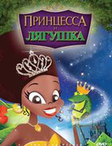 Принцесса и лягушка (видео)