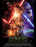 """Постер из фильма """"Звездные войны: Пробуждение силы"""" - 1"""