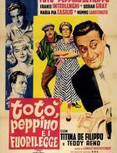 Тото, Пеппино и распутница