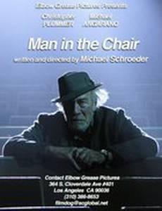 Человек в кресле