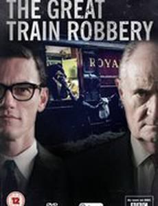 Великое ограбление поезда (мини-сериал)