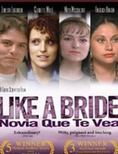 Как невеста