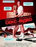 "Постер из фильма ""Секс-видео"" - 1"
