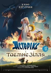 Постер Астерикс и тайное зелье