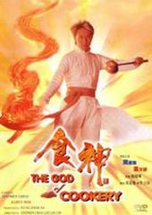 Бог кулинарии