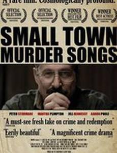 Песнь убийцы маленького городка
