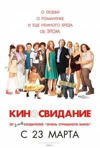 Постер Киносвидание