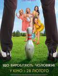 """Постер из фильма """"Что творят мужчины!"""" - 1"""