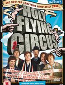 Священный летучий цирк