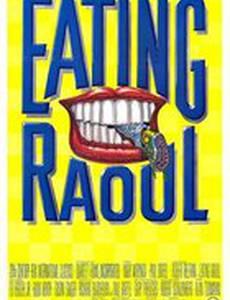 Поедая Рауля