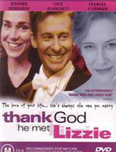 Слава Богу, он встретил Лиззи