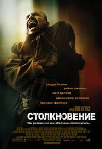 Постер Столкновение