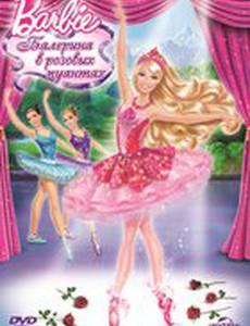 Barbie: Балерина в розовых пуантах (видео)