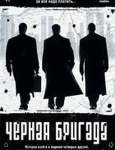 Черная бригада