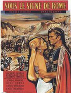 В ознаменование Рима