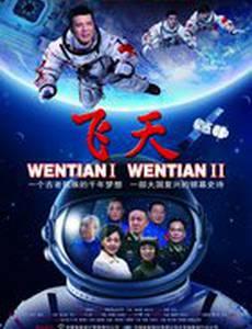Шэньчжоу-11
