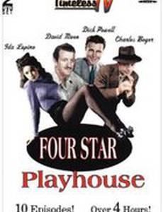 Театр Четыре Звезды