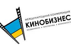 В Киеве обсудят украинский и мировой кинобизнес