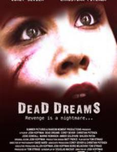 Мёртвые сны