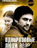 """Постер из фильма """"Черкизона. Одноразовые люди"""" - 1"""