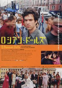 Постер Красотки