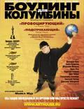 """Постер из фильма """"Боулинг для Колумбины"""" - 1"""