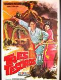 """Постер из фильма """"Рождение Японии"""" - 1"""