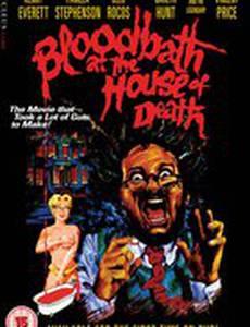 Кровавая баня в доме смерти