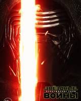 """Постер из фильма """"Звездные войны: Пробуждение силы"""" - 8"""