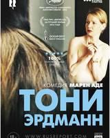 """Постер из фильма """"Тони Эрдманн"""" - 3"""