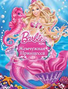 Барби: Жемчужная Принцесса (видео)
