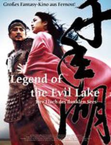 Легенда озера духов