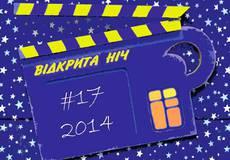 На выходных пройдет «Открытая Ночь» украинского кино