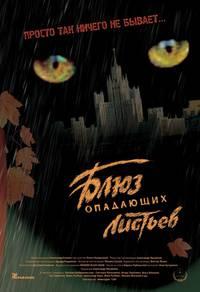 Постер Блюз опадающих листьев (видео)
