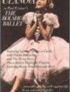 Балет Большого театра