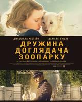 """Постер из фильма """"Жена смотрителя зоопарка"""" - 1"""
