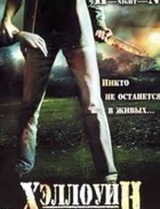 Хэллоуин. Праздник смерти (видео)