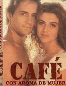 Кофе с ароматом женщины