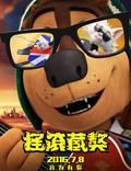 """Постер из фильма """"Рок Дог"""" - 1"""