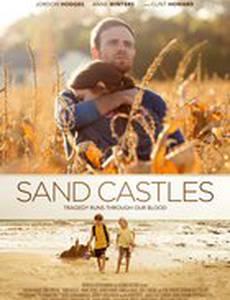 Замки из песка: История семьи и трагедия