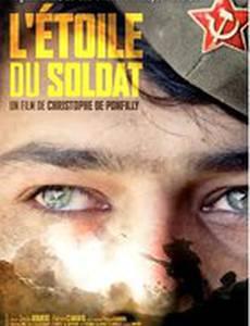 Звезда солдата